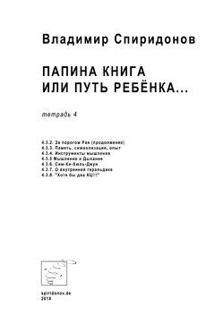 Папина книга или путь ребёнка… / Папина книга или путь ребёнка… Тетрадь 4 von Spiridonov,  Vladimir