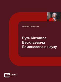 Путь Михаила Васильевича Ломоносова в науку von Науманн,  Фридрих