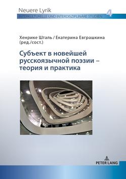 Субъект в новейшей русскоязычной поэзии – теория и практика von Evgrashkina,  Ekaterina, Stahl,  Henrieke