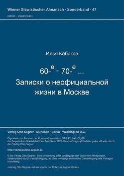 60-e – 70-e … Zapiski o neoficial'noj žizni v Moskve von Kabakov,  Ilja