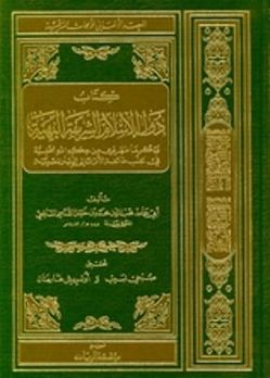 Abu Hamid al-Qudsis Traktat über die Segnungen, die die Türken dem Lande Ägypten gebracht haben von Haarmann,  Ulrich, Labib,  Subhi, Qudsi,  Abu Hamid al-, Schönig,  Hanne