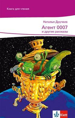 Agent 0007 und andere Erzählungen