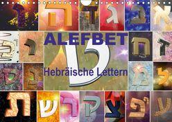 Alefbet Hebräische Lettern (Wandkalender 2018 DIN A4 quer) von Switzerland Marena Camadini www.kavodedition.com,  kavod-edition