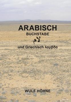 Arabisch Buchstabe lam und Griechisch lambda von Höhne,  Wulf