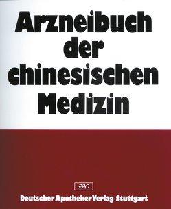 Arzneibuch der chinesischen Medizin von Dawen,  Zhao, Friedl,  Fritz, Stöger,  Erich A., Yuan,  Shen, Zhicen,  Lou