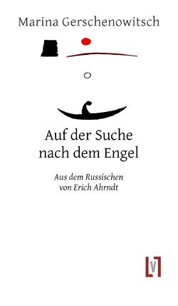 Auf der Suche nach dem Engel von Erich,  Ahrndt, Gerschenowitsch,  Marina