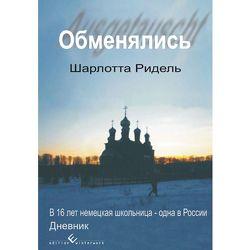 Ausgetauscht – mit 16 allein nach Russland; Obmenjalis – v 16 odna v Rossiju von Riedel,  Charlotte