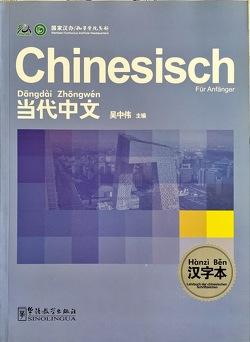 Chinesisch für Anfänger: Lehrbuch der chinesischen Schriftzeichen von Long Xiao, Sinolingua, Wu Zhongwei