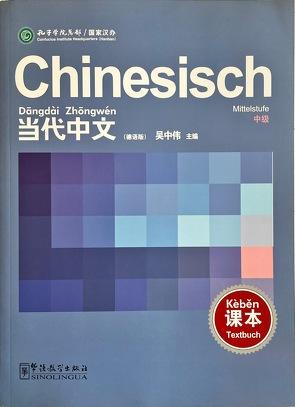 Chinesisch Mittelstufe: Dāngdài Zhōngwén. Mittelstufe – Lehrbuch (Deutsche Ausgabe) von Long Xiao,  Yuanyuan Qin, Sinolingua, Zhongwei Wu
