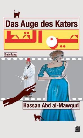Das Auge des Katers von Abd al-Mawgud,  Hassan