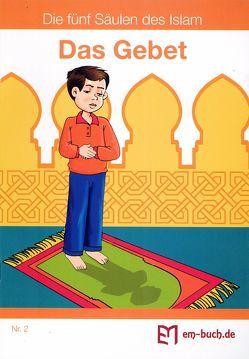 """Das Gebet aus der Reihe """"Die fünf Säulen im Islam"""", Nr. 2"""