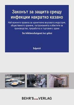 Das Infektionsschutzgesetz kurz gefasst – bulgarisch