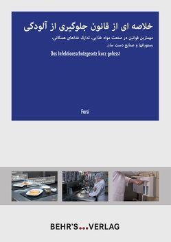 Das Infektionsschutzgesetz kurz gefasst – persisch