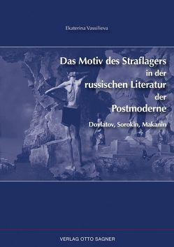 Das Motiv des Straflagers in der russischen Literatur der Postmoderne. Dovlatov, Sorokin, Makanin von Vassilieva,  Ekaterina