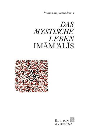 Das mystische Leben Imam Alis von Amuli,  Ayatullah Jawadi, Pietsch,  Roland
