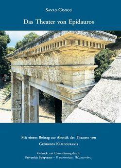 Das Theater von Epidauros von Gogos,  Savas