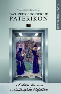 Das zeitgenössische Paterikon von Bannack,  Roman, Fernbach,  Gregor, Kutscherskaja,  Maja