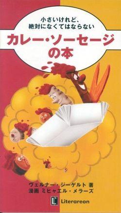 (Der kleine, aber absolut unentbehrliche Currywurst-Knigge. Japanische Ausgabe) von Siegert,  Werner