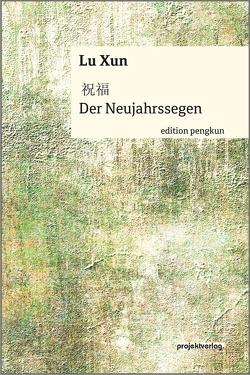 Der Neujahrssegen von Hoffmann,  Hans Peter, Höhenrieder,  Brigitte, Xun,  Lu