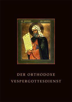Der orthodoxe Vespergottesdienst von Plank,  Peter, Sponsel,  Katharina