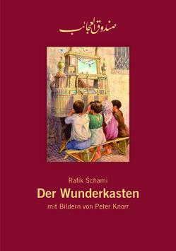 Der Wunderkasten, Rafik Schami : Leinengebundenes Bilderbuch     –    (Sammlerausgabe 2017) von Knorr,  Peter, Schami,  Rafik