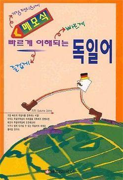 Deutsch für Koreaner von Redaktion