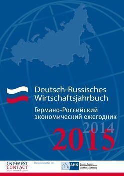 Deutsch-Russisches Wirtschaftsjahrbuch 2014/2015 von OWC Verlag für Außenwirtschaft GmbH