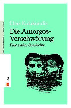 Die Amorgos-Verschwörung – Eine wahre Geschichte von Heller,  Barbara, Karamanolakis,  Vangelis, Kulukundis,  Elias