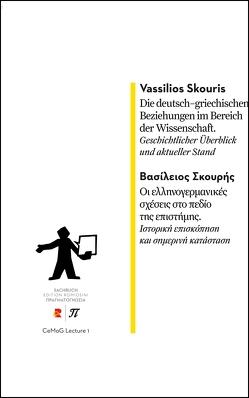 Die deutsch-griechischen Beziehungen im Bereich der Wissenschaft von Vassilios,  Skouris