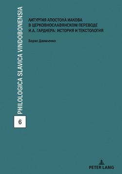 Die kirchenslawische Übersetzung der Jakobus-Liturgie von Ivan Gardner: Textologie und Kulturgeschichte von Danilenko,  Boris