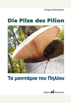 Die Pilze des Pilion von Giannakaros,  Giorgos