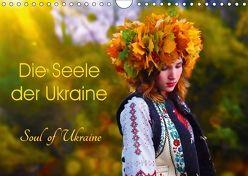 Die Seele der Ukraine. Soul of Ukraine.CH-Version (Wandkalender 2018 DIN A4 quer) von Schweizer Photografie,  Yulia