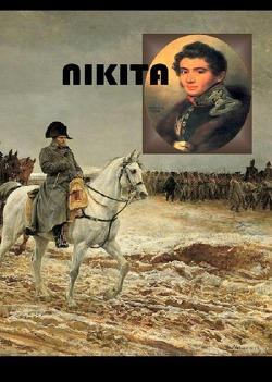 Dokumente der Dekabristenbewegung / Nikita von Murawjow,  Nikita Michailowitsch, Winsmann,  Joachim