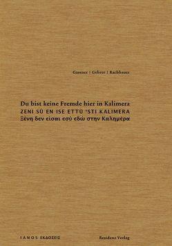 Du bist keine Fremde hier in Kalimera von Gassner,  Reinhard, Gehrer,  Kunrich, Rachbauer,  Paul