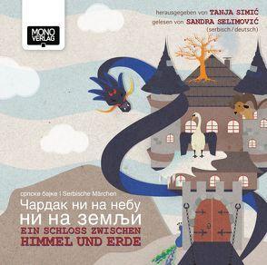 Ein Schloss zwischen Himmel und Erde Чардак ни на небу ни на земљи von Selimović,  Sandra, Simić,  Tanja