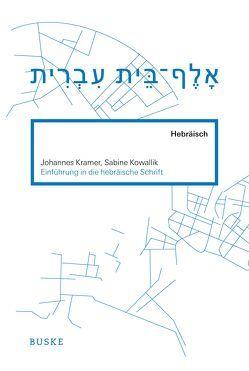 Einführung in die hebräische Schrift von Kowallik,  Sabine, Kramer,  Johannes