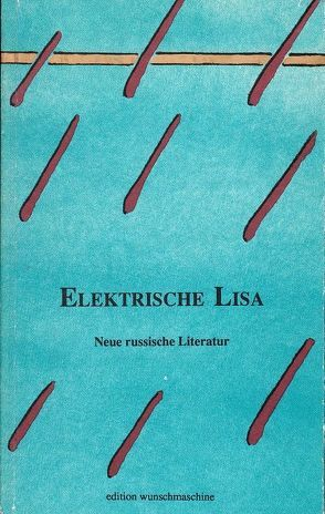 Elektrische Lisa von Bühling,  Anselm, Gelhaar,  Katharina, Theunissen,  Viola