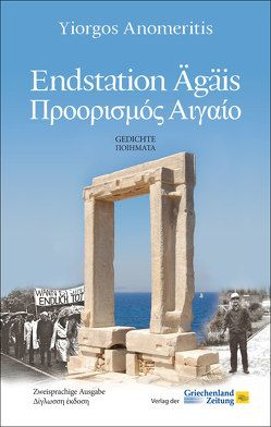 Endstation Ägäis von Anomeritis,  Yiorgos