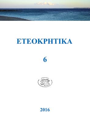 ETEOKPHTIKA 6, 2016