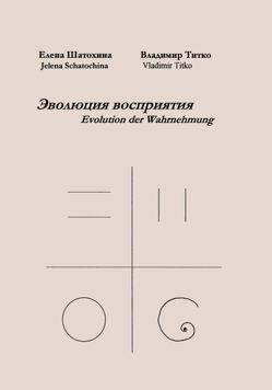 Evolution der Wahrnehmung von Schatochina,  Jelena, Titko,  Vladimir