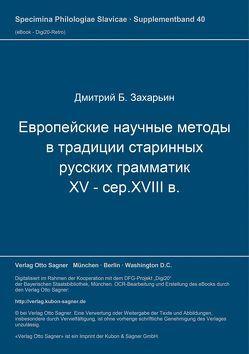 Evropejskie naučnye metody v tradicii starinnych russkich grammatik (XV-ser. XVII v.) von Zachar'in,  Dmitrij B.