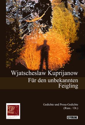 Für den unbekannten Feigling von Kuprijanow,  Wjatscheslaw, Pop,  Traian, Steger,  Peter