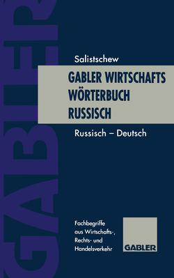 Gabler Wirtschaftswörterbuch Russisch von Salistschew,  Wiatscheslaw