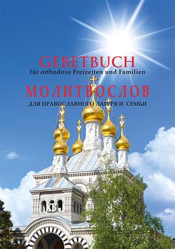 Gebetbuch für orthodoxe Freizeiten und Familien von Veselov,  Alexej