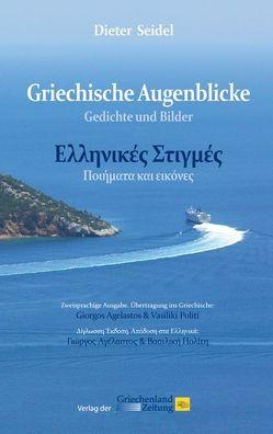 Griechische Augenblicke von Agelastos,  Giorgos, Politi,  Vasiliki, Seidel,  Dieter