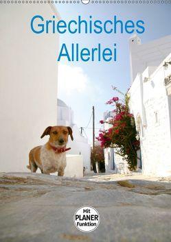 Griechisches Allerlei (Wandkalender 2019 DIN A2 hoch) von Kruse,  Gisela