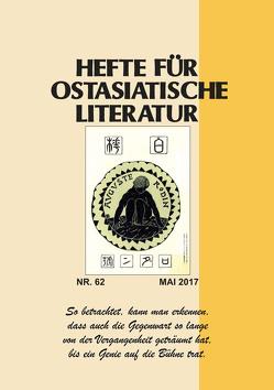 Hefte für ostasiatische Literatur von Hoffmann,  Hans Peter, Kühner,  Hans, Traulsen,  Thorsten, Wuthenow,  Asa-Bettina