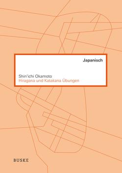 Hiragana und Katakana Übungen von Okamoto,  Shin'ichi