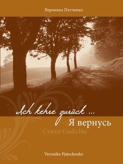 Ich kehre zurück von Pjatschenko,  Veronika