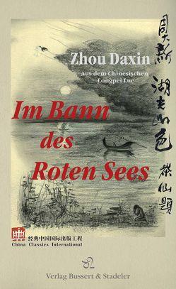 Im Bann des Roten Sees von Longpei,  Lü, Zhou,  Daxin